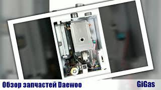видео Каталог запчастей Daewoo | Дэу онлайн. Поиск автозапчасти по каталогу Daewoo
