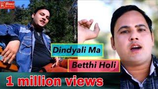 New Garhwali Sad Song 2018 | Dindyali Ma Baithi Holi | Full HD | Rakesh Panwar Maulyar Riwaz