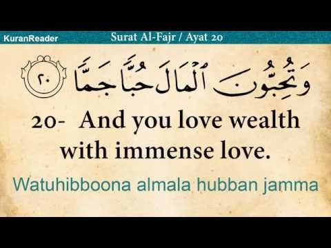 Quran: 89. Surat Al-Fajr (The Dawn): Arabic and English translation HD