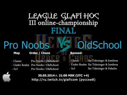 OldSchool Vs Pro Noobs Лига Glafi HoC на IOS - 30.05.2014