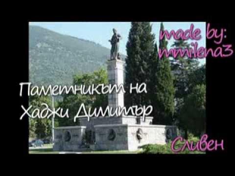 Sliven\ Bulgaria