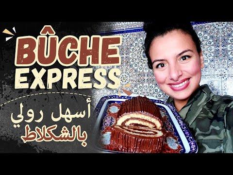 bûche-express-au-chocolat.أسهل-حلوى-رولي-بالشكلاط