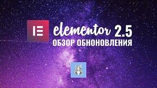 WordPress Elementor 2.5 обзор крупного обновления лучшего визуального редактора