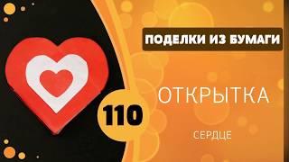 110 - Открытка - валентинка. Сердце