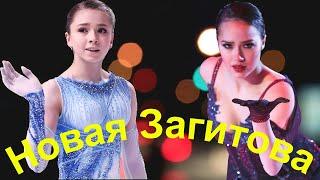 Камила Валиева ЭТО НОВАЯ ЗАГИТОВА Анна Щербакова ПОХОЖА на Медведеву