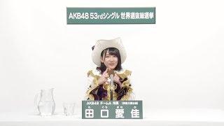 AKB48 Team A  田口 愛佳 (MANAKA TAGUCHI) AKB48 検索動画 7