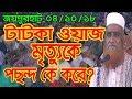 টাটকা ওয়াজ মৃত্যুকে পছন্দ কে করে? Mufti Mawlana Bazlur Rashid Bangla Waz Islamic Waz Bogra