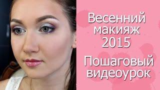 Весенний макияж в фиолетово-голубых оттенках. Пошаговый видеоурок