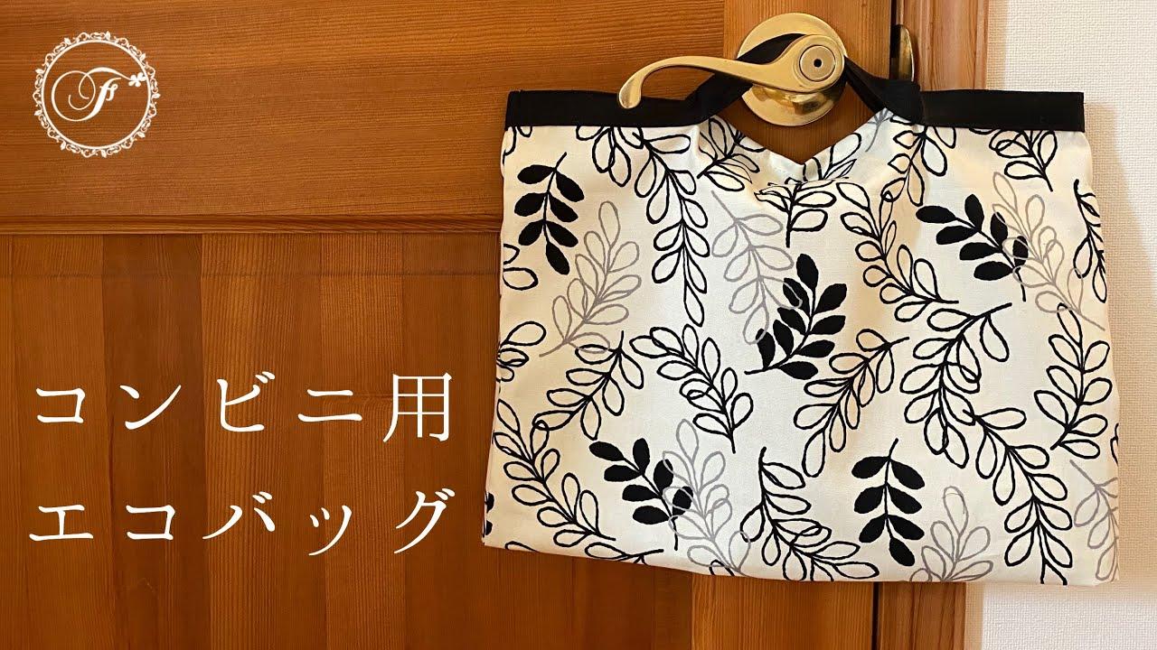 【コンビニ用エコバッグ】作り方・直線ミシンだけで簡単!マチつきレジ袋・折りたたみ