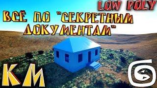 Моделирование дома (Урок 3d max low poly) Часть 1