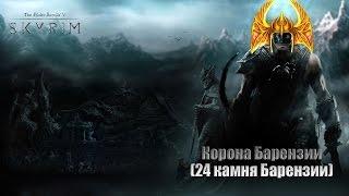 The Elder Scrolls V: Skyrim - Камни Барензии