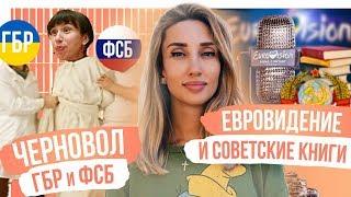 Таню Чернoвол в тюрьмy или психyшку, выбросим все советские книги и без россиян на Евровидении
