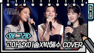 [세로 직캠] 고아성X이솜X박혜수 - 왜 그래 (Go Ah-sung, Esom, Park Hye-su - F…