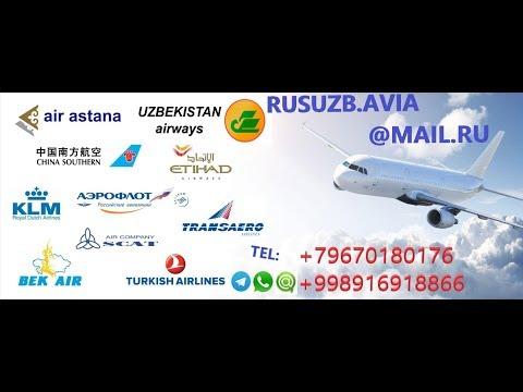 Aviabilet Narxlari 2019  РОССИЯ УЗБЕКИСТОН БИЛЕТ НАРХЛАРИ АВИАКАССА
