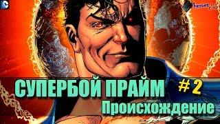 Супермен Прайм / Супербой Прайм  ПРОИСХОЖДЕНИЕ. Superman Prime / Superboy Prime ORIGIN #2