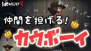 【identity V 】日本未実装! 最新のサバイバー カウボーイを紹介させてくれいぃ!!【中国鯖 第五人格】