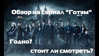 """Стоит ли смотреть сериал """"Готэм""""?#1"""