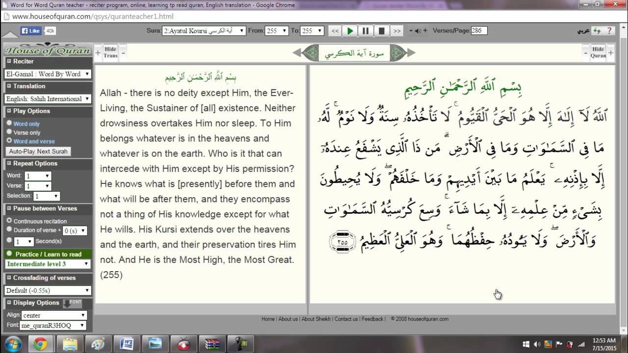 Ayatul Kursi 255 HOLY QURAN Reading By Words (HouseofQuran.com)