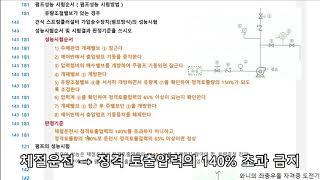 04 B1 04 소방설비기사 기계 실기 문답 펌프 성능…