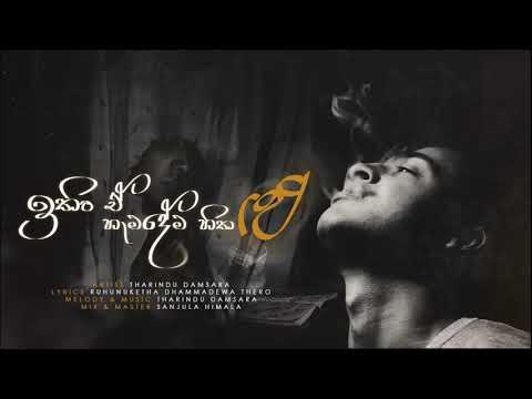 Download Lu (ළු) - Tharindu Damsara [Official Audio]