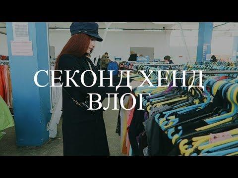 СЕКОНД ХЕНД ВЛОГ из примерочной МЕГАХЕНД