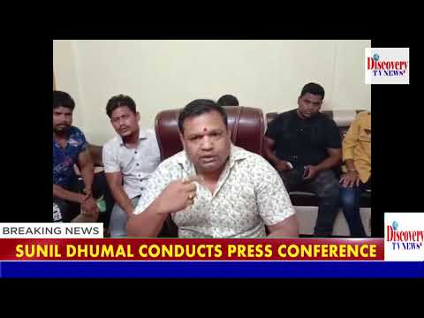 SUNIL DHUMAL ORGANIZES PRESS CONFERENCE