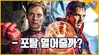 스파이더맨3 닥터 스트레인지 출연 소식! 멀티버스의 본…