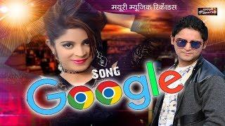 NEW HARYANVI SONG 2017 # Google # A.K spartan & Manvi Khatun # DJ Song #MM Records New