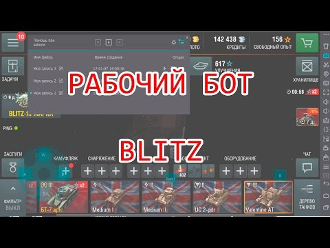 Бот для world of tanks blitz ! @2017@ WOT BLITZ BOT 2017