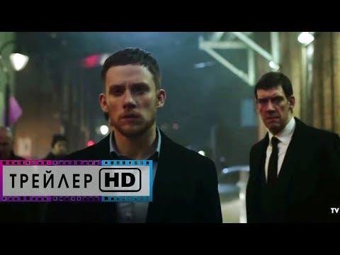 Банды Лондона  - Русский трейлер HD (Озвучка) | Сериал | 2020