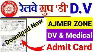RRB GROUP D DV ADMIT CARD AJMER ZONE || रेलवे ग्रुप डी डॉक्यूमेंट और मेडिकल के एडमिट कार्ड||groupdDV