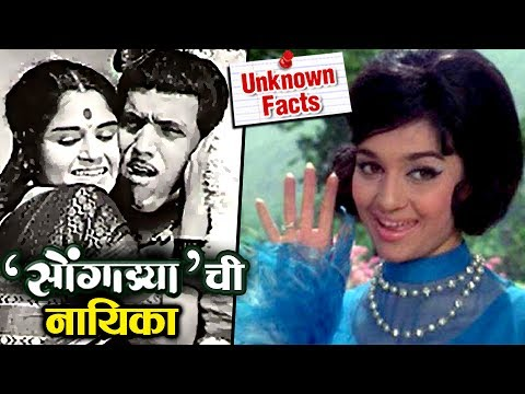 Asha Parekh Rejected Dada Kondke | Unknown Facts Of Marathi Cinema |  (सोंगाड्या)  | Marathi Movie