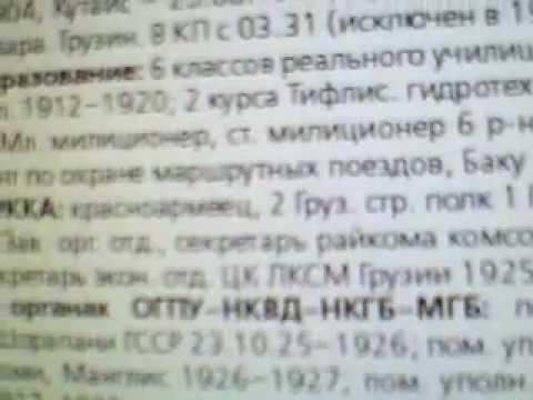 Комиссар ГБ Давлианидзе С.С. и его дневник. Часть 9
