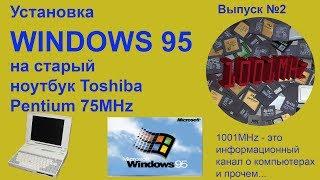 Установка Windows 95 на старый ноутбук Toshiba T4900CT  Часть 2