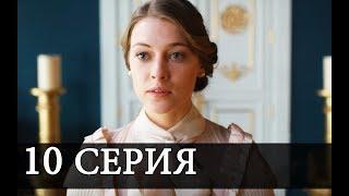 СУЛТАН МОЕГО СЕРДЦА 10 Серия новая АНОНС На русском языке Дата выхода