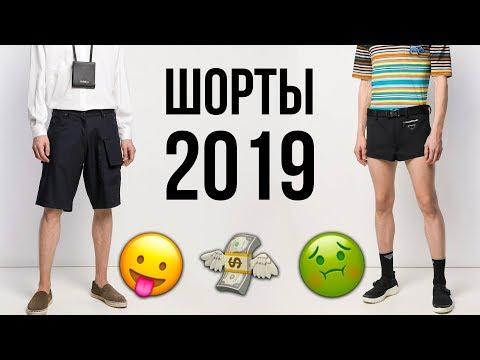 КАКИЕ ШОРТЫ КУПИТЬ НА ЛЕТО 2019 / МУЖСКОЙ ЛЕТНИЙ ГАРДЕРОБ