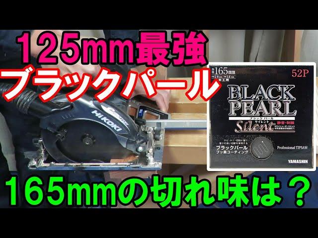 ブラックパールサイレント165mmVS他社との比較