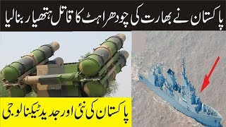 Pakistan Makes New Things For Their Army  || Ali Hassan||