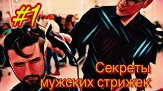 #1 Секреты мужских стрижек
