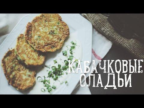 Оладьи из кабачков [Рецепты Bon Appetit]