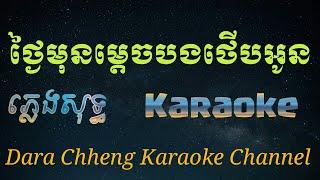 ថ្ងៃមុនម្ដេចបងថើបអូន - ភ្លេងសុទ្ធ | Thngai Mun Mdech Bong Therb Oun - Pleng Sot - Dara Chheng