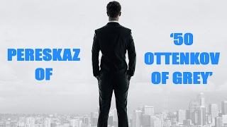 "Pereskaz of ""50 ottenkov of gray"" | Пересказ ""50 оттенков серого"""
