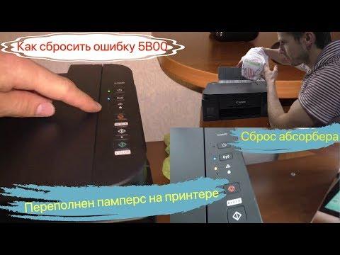 Как сбросить ошибку - 5B00 на принтере Canon G3400 /сброс абсорбера/ переполнен памперс на принтере