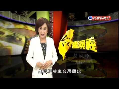 2015/08/02 (民視新聞台) 台灣演義:灣生日本人