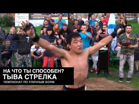СТРЕЛКА Республика Тыва 28 Августа - Стадион Хуреш