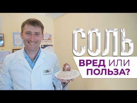 Соль. Вред или польза? | Крымский центр оздоровления Неумывакина