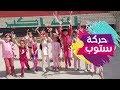 كليب حركة ستوب على الطريقة العراقية فعالية تحفيز للرياضة