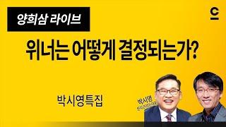[박시영특집] 위너는 어떻게 결정되는가?
