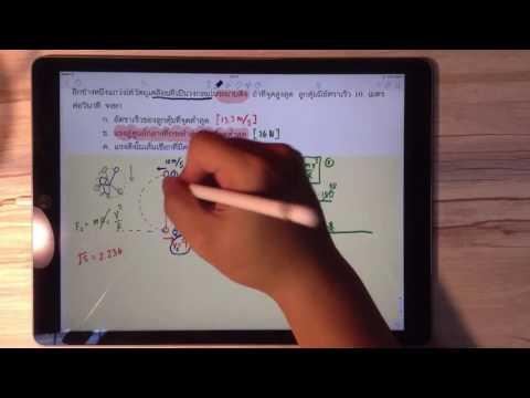 บทที่ 5 งาน พลังงาน ข้อ 22 - 25 ฟิสิกส์เพิ่มเติม เล่ม 2 แบบฝึกหัดท้ายบท