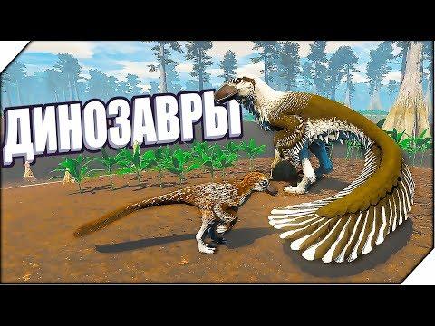 ИГРАЕМ ДИНОЗАВРОМ.Симулятор ДИНОЗАВРА - Игра SAURIAN про динозавров